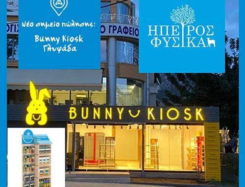 Νέο σημείο πώλησης  Bunny Kiosk , Δημ. Γούναρη 145, Γλυφάδα